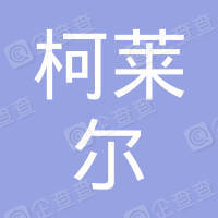 天津柯莱尔贸易有限公司
