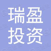 海宁东方大通瑞盈投资合伙企业(有限合伙)