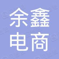 余鑫(广州)电商中心