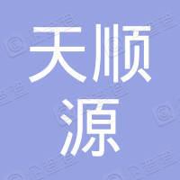 府谷县天顺源燃料有限公司