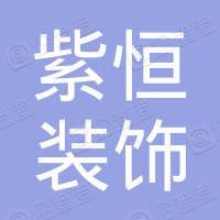 福州紫恒装饰工程设计有限公司晋江分公司