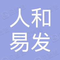 深圳市人和易发科技有限公司