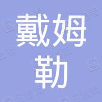 戴姆勒(中国)创新科技有限公司