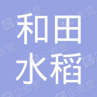 绥滨县和田水稻种植专业合作社