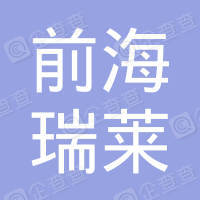 深圳市前海瑞莱基金管理有限公司