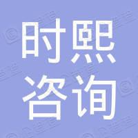 广州时熙咨询顾问有限公司