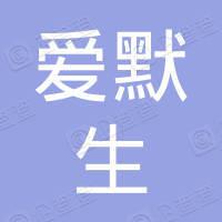 爱默生电梯(上海)有限公司