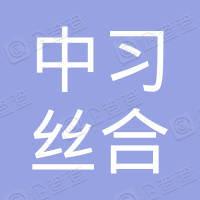 中习丝合(深圳)数字科技有限公司