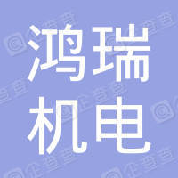 芜湖鸿瑞机电科技有限公司