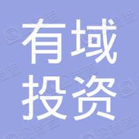 深圳有域投资管理有限公司