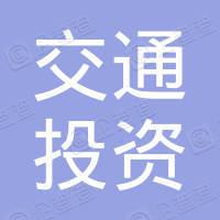宁夏交通投资集团有限公司