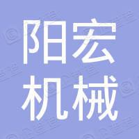 芜湖阳宏机械科技有限公司