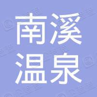 宁海南溪温泉投资开发有限公司