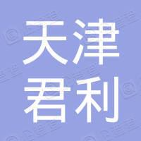 天津市君利房地产开发集团有限公司