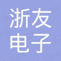 广德浙友电子科技有限公司