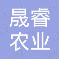 晟睿(海南)建筑工程有限公司