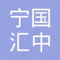 宁国市汇中机械科技有限公司
