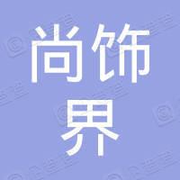 杭州尚饰界贸易有限公司
