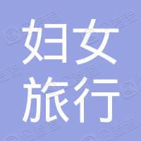 漯河市妇女旅行社有限责任公司