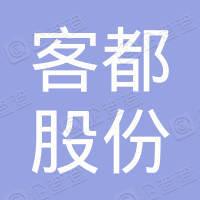 广东客都环境科技股份有限公司