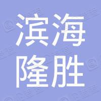 滨海隆胜汽车维修有限公司