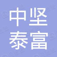 温州中坚泰富实业有限公司
