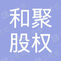 天津和聚股权投资合伙企业(有限合伙)