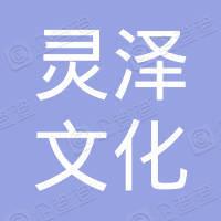 深圳灵泽文化有限公司