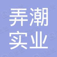 上海弄潮实业集团有限公司