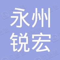永州市永宏置业发展有限公司
