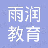 涡阳县雨润教育信息咨询有限公司
