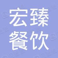 赣州宏臻餐饮管理服务有限公司