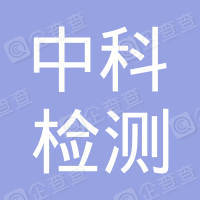 中科检测技术服务(东莞)有限公司