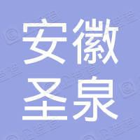 安徽圣泉新材料有限公司