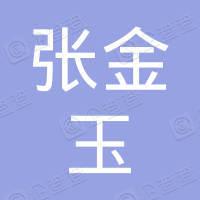 湖南省张金玉商贸有限责任公司