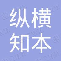 北京纵横知本投资有限公司