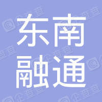东南融通信息科技(苏州)有限公司