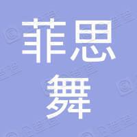菲思舞(深圳)工艺制品有限公司