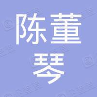射阳县海河镇陈董琴保健按摩服务部
