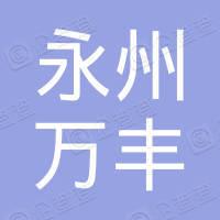 永州市万丰房地产开发有限公司