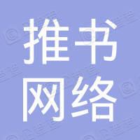 济南推书网络科技有限公司