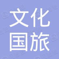 苏州文化国旅物贸有限公司