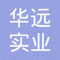 琼海华远实业发展有限公司