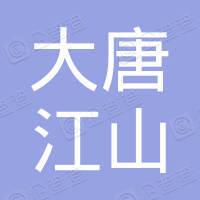 合肥大唐江山塑料有限公司