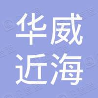 深圳华威近海船舶运输股份有限公司