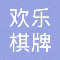 深圳欢乐棋牌娱乐科技有限公司