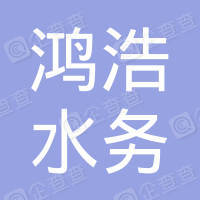 广安市广安区鸿浩水务投资有限公司