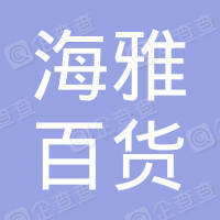 东莞市海雅百货有限公司