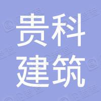 海南贵科建筑工程有限公司