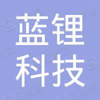 深圳蓝锂科技有限公司
